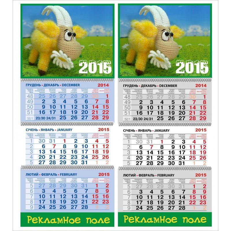 Календарь БРЕНД со стандартной календарной сеткой